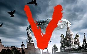 «V» значит Вторжение