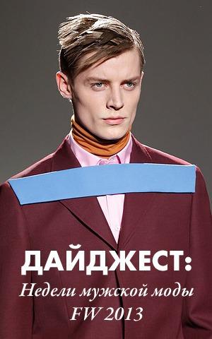 Дайджест: Недели мужской моды FW 2013