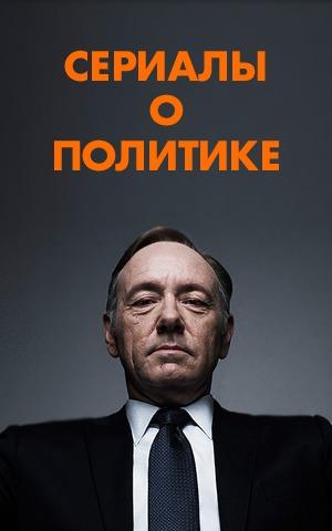 10 сериалов о политике