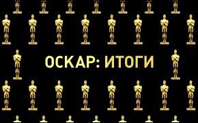 Оскар: Итоги