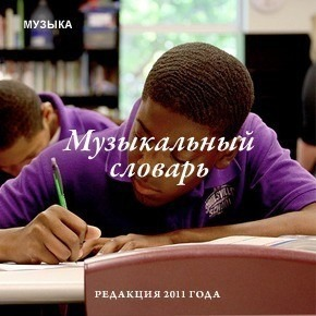 Музыкальный словарь, редакция 2011 года