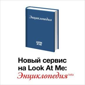 Новый сервис на Look At Me: «Энциклопедия»