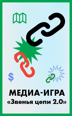 Медиаигра «Звенья цепи»,  2-я версия