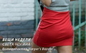 Вещи недели: Света Ногина, фоторедактор Harper's Bazaar
