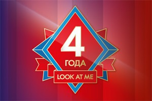 Look At Me 4 года