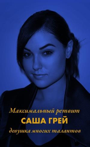 Саша Грей, девушка  многих талантов