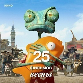 25 фильмов весны
