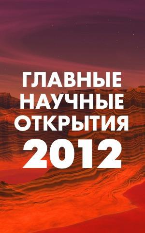Мгновения грядущего: Изобретения и открытия — 2012