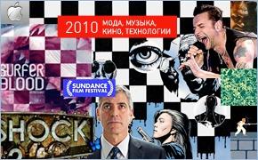 Что нас ждет в 2010?