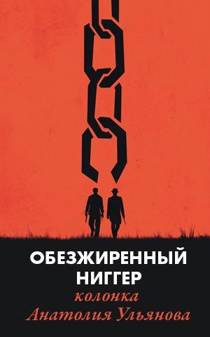 Обезжиренный ниггер:  Анатолий Ульянов о «Джанго»
