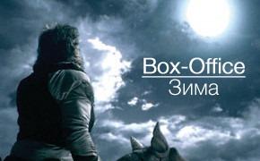 Бокс-Офис: зима