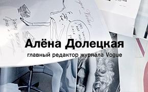 Прямая речь: Алена Долецкая, главный редактор Vogue