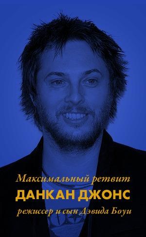 Данкан Джонс,  режиссер и сын  Дэвида Боуи