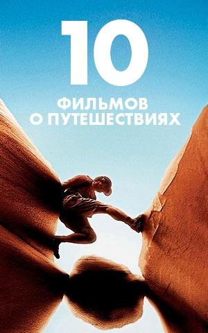 10 фильмов  об опасных каникулах