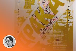 50 постеров, которые вдохновляют заняться шелкографией