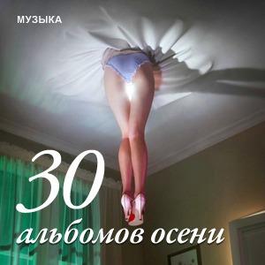 30 альбомов осени