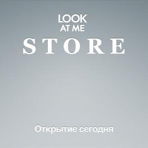Look At Me Store открыт для всех