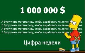 Цифра недели — 1 миллион долларов