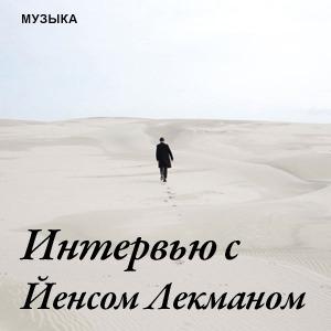 Йенс Лекман: «У меня в номере живут привидения»
