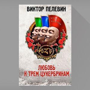 Автор обложки для новой книги Пелевина о своей работе