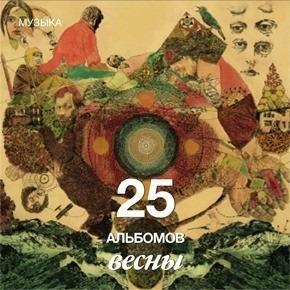 25 альбомов весны