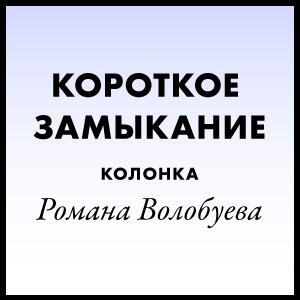 Короткое замыкание: Колонка Романа Волобуева