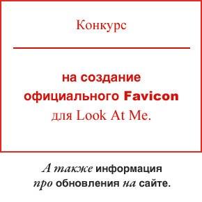 Конкурс на лучший favicon для Lookatme.ru