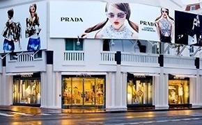 Prada в деньгах: модная индустрия и фондовый рынок