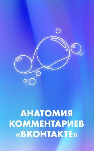 Анатомия комментариев «ВКонтакте»