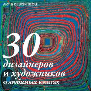 Что читать об искусстве? 30 художников и дизайнеров советуют любимые книги