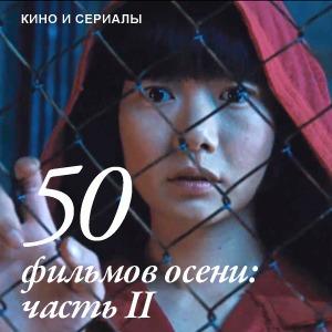 50 фильмов осени: Часть 2