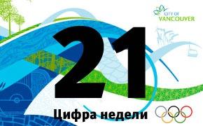 Цифра недели: 21-ые Олимпийские игры в Ванкувере