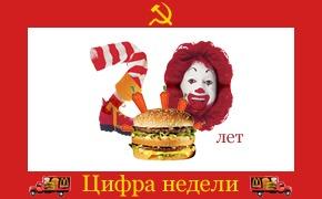 Цифра недели: 20 лет McDonalds в России
