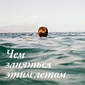 Лето на Look At Me: 300 вещей, которые стоит сделать