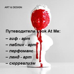 Путеводители Look At Me по актуальным течениям искусства и дизайна