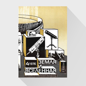 9 научных журналов СССР с отличными обложками