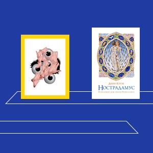 9 книг сентября за 5 минут: Медийный город, откровения Нострадамуса и загадки Вселенной