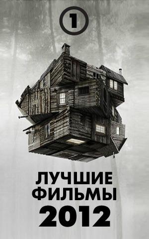 Видеопрокат: Лучшие фильмы 2012 года