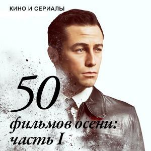 50 фильмов осени: Часть 1