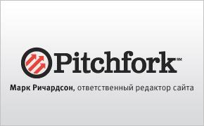 Школа музыкальной журналистики: Pitchfork