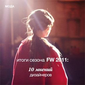 Итоги сезона FW 2011: 10 мнений дизайнеров