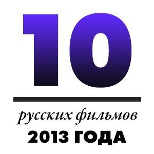 10 русских фильмов 2013 года
