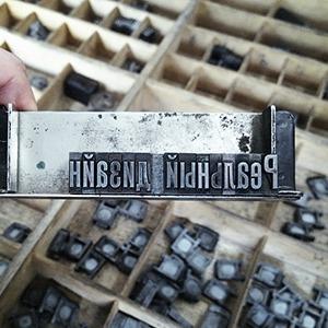 Гутенберг позвонит: coub-репортаж из мастерской ручной печати