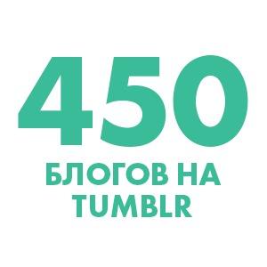 450 лучших блогов на Tumblr:  Искусство, мода, музыка,  кино и татуировки