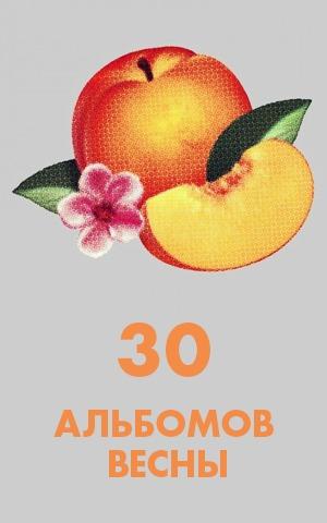 30 альбомов весны