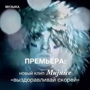 Премьера клипа Mujuice «Выздоравливай скорей!»