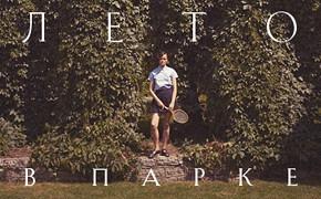 Съемка: Лето в Парке Горького