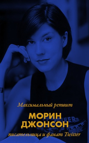Морин Джонсон,  писательница и фанат Twitter
