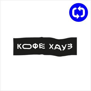 Конкурс редизайна: Новый логотип «Кофе Хауза»