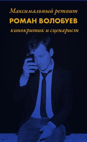Роман Волобуев,  сценарист и голос поколения